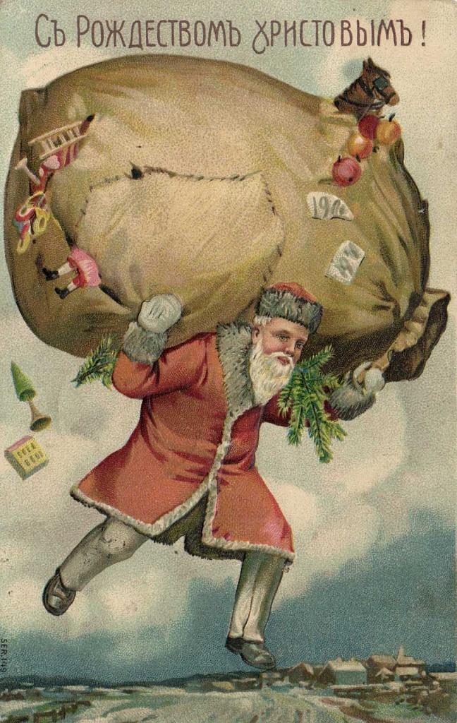 Дед мороз германия открытка, днем рождения